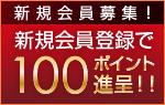 新規会員登録で100ポイント贈呈!!