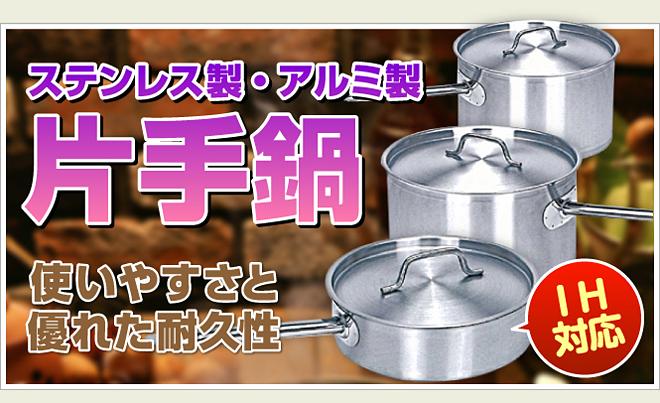 使いやすさと優れた耐久性 ステンレス製・アルミ製片手鍋