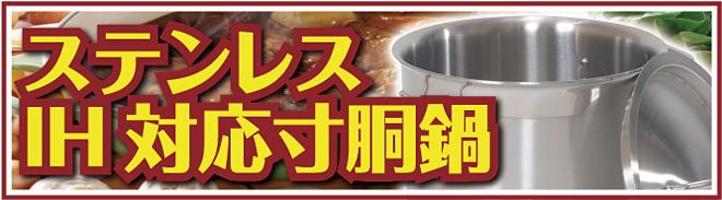 ステンレス寸胴鍋
